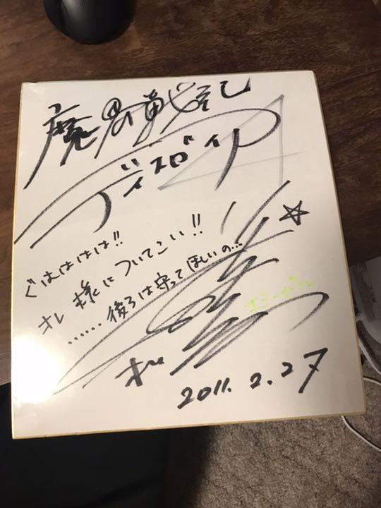 【激レア!】今井麻美さん直筆サイン色紙【本物】