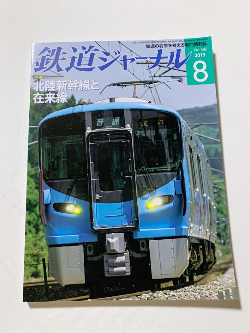 メルカリ - 鉄道ジャーナル 2015年8月 【趣味/スポーツ】 (¥500 ...