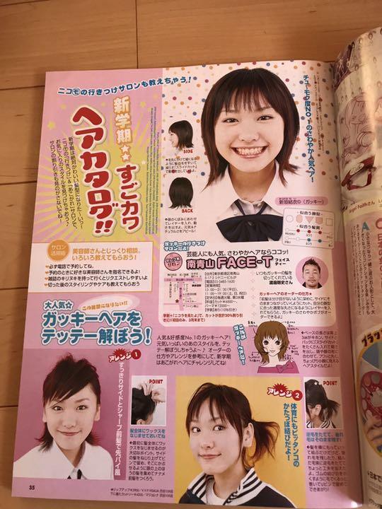 メルカリ - ニコラ 新垣結衣 2004/4 【タレント/お笑い芸人】 (¥1,500 ...