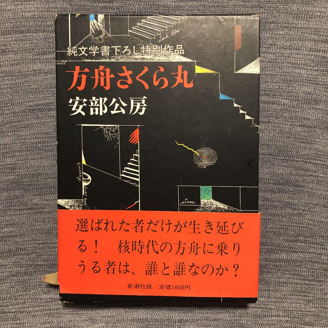 さくら 丸 方舟 『方舟さくら丸 (新潮文庫)』(安部公房)の感想(73レビュー)