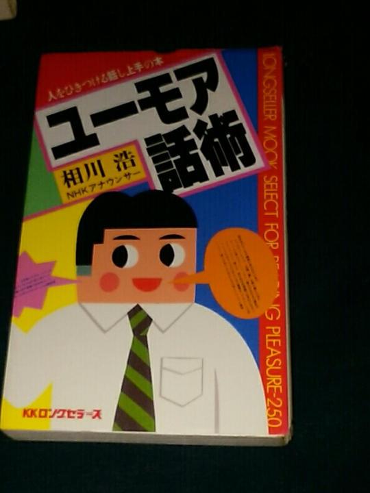 メルカリ - ユーモア話術 相川浩著 【ノンフィクション/教養】 (¥500 ...