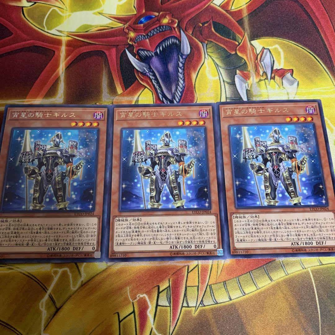 ギルス 遊戯王 宵星の騎士ギルス