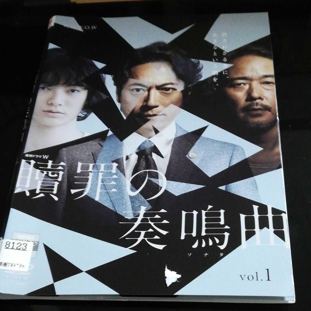メルカリ - WOWOW 連続ドラマW 贖罪の奏鳴曲 全話 DVD 【TVドラマ ...