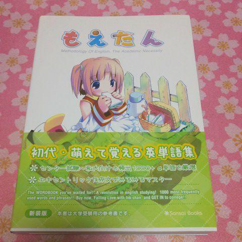 メルカリ - もえたん 【参考書】 (¥799) 中古や未使用のフリマ