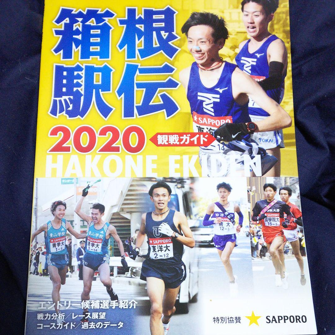 駅伝 結果 箱根 2020