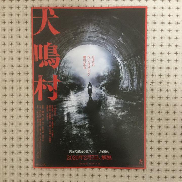 時計 犬鳴 トンネル