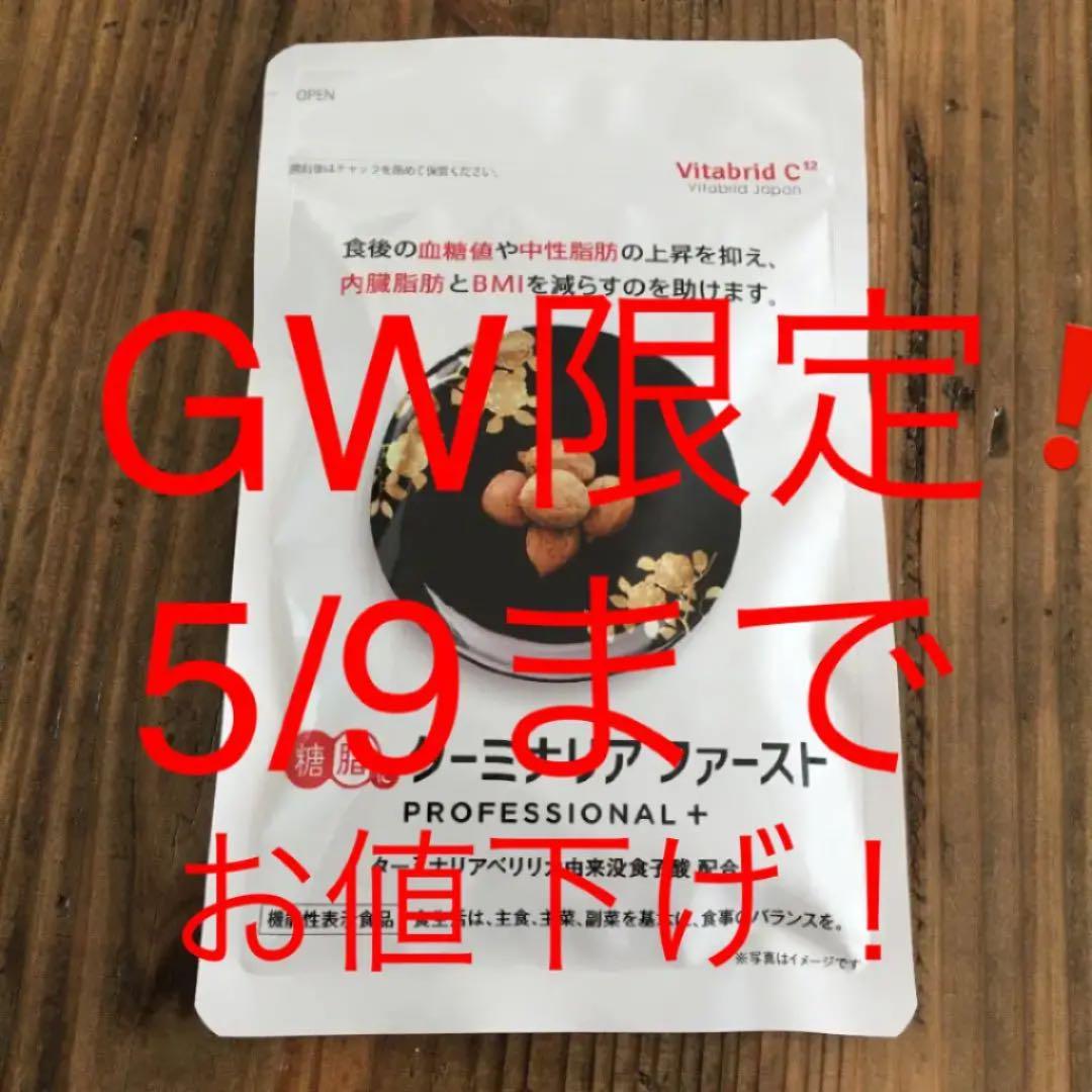 メルカリ - ビタブリッドジャパン 糖脂ターミナリアファースト ピルケース付き 【健康用品】 (¥3,900) 中古や未使用のフリマ
