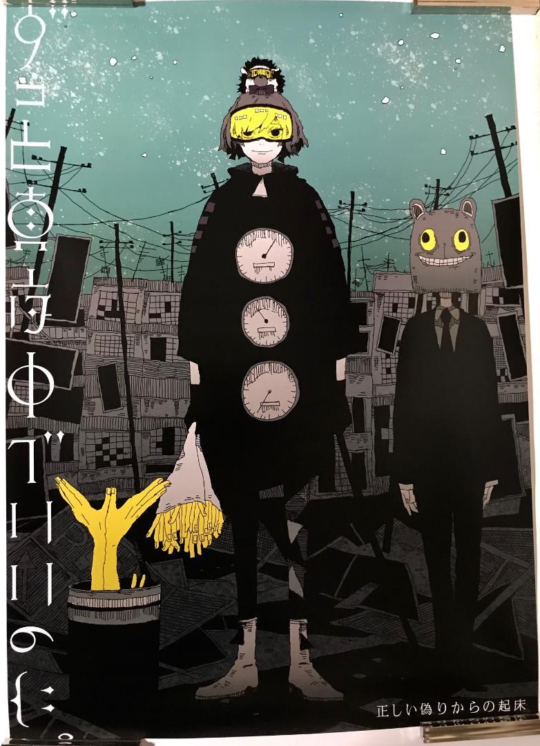 ずっと真夜中でいいのに。 正しい偽りからの起床 特典 ポスター タワレコ(¥1,398) , メルカリ スマホでかんたん フリマアプリ