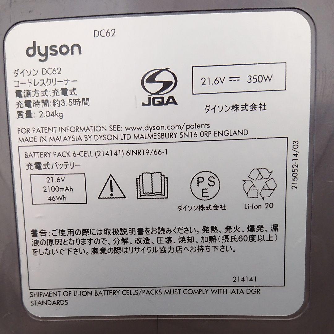 バッテリー 廃棄 ダイソン