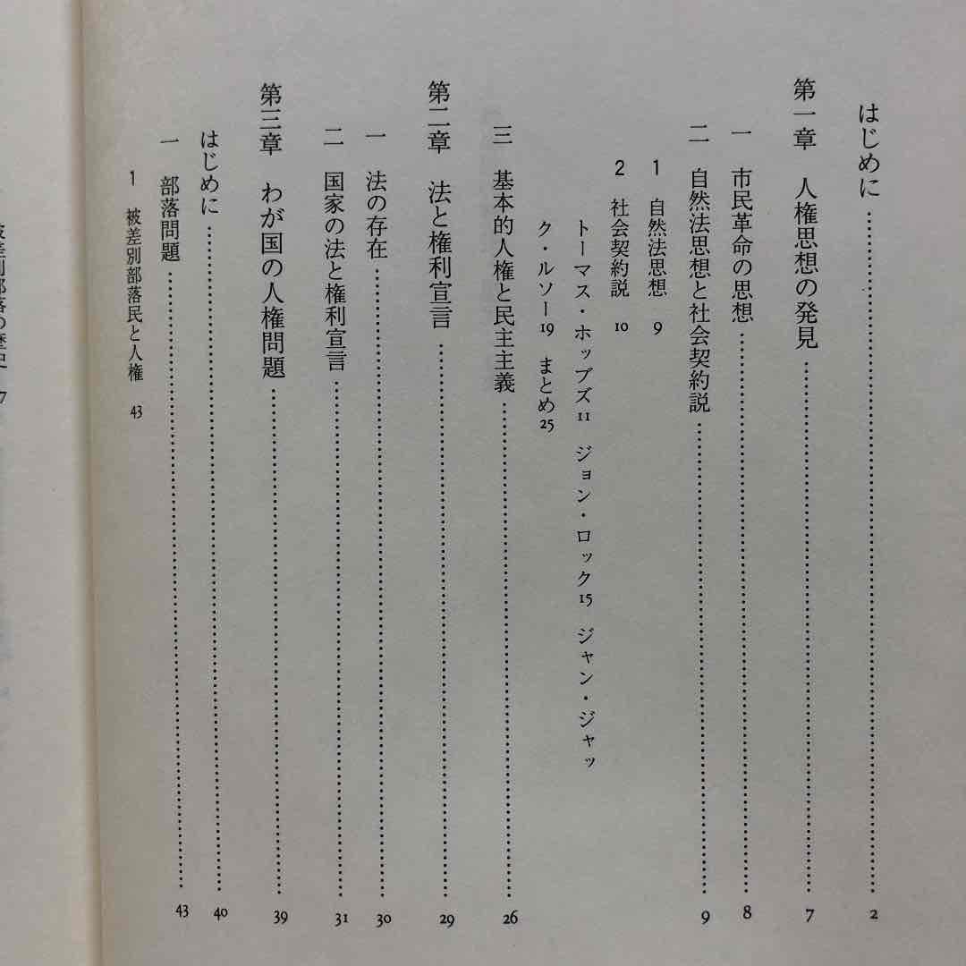 メルカリ - 人権思想の歴史と現代 / 仲田直 / 阿吽社 【人文/社会 ...