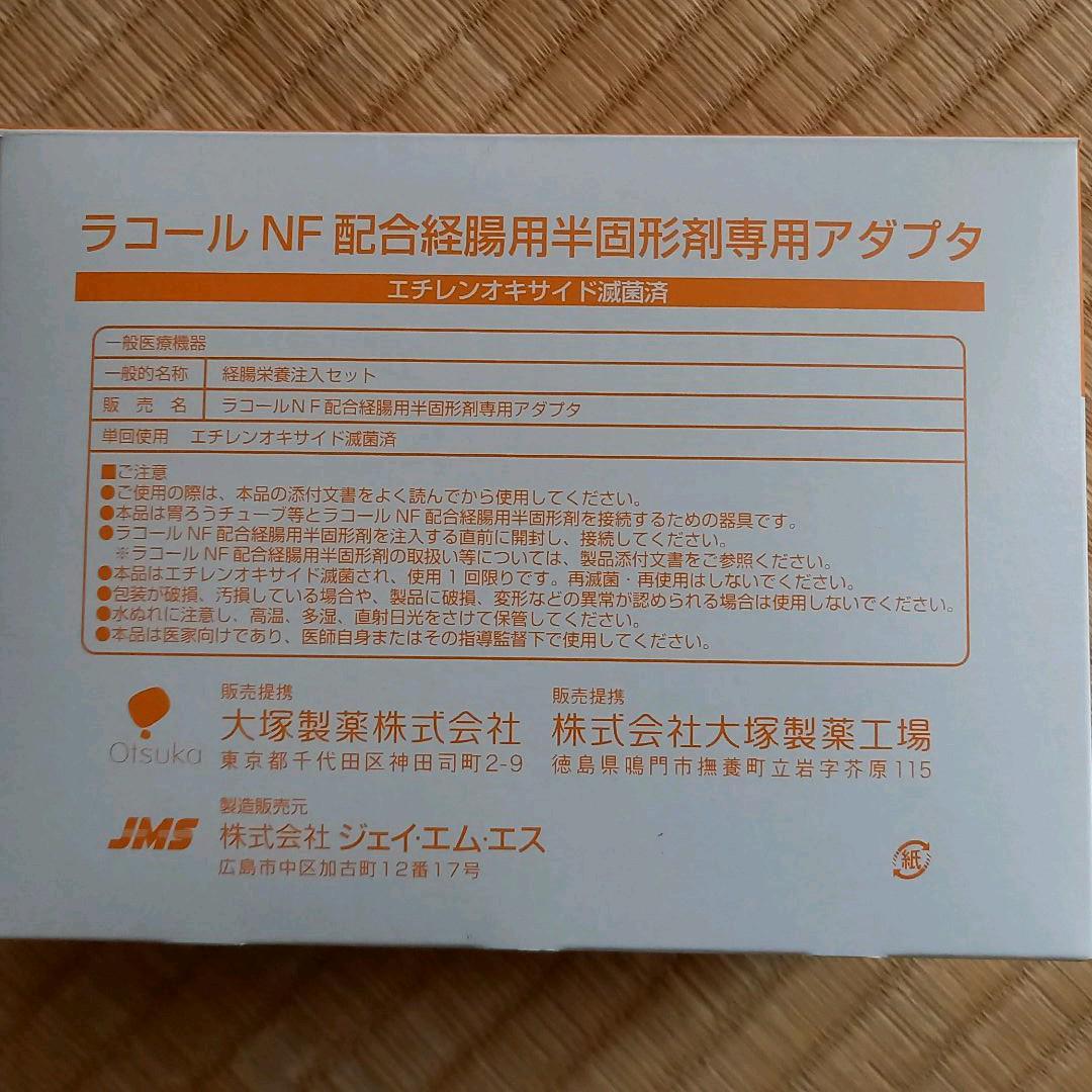 ラコール nf 配合 経 腸 用 液