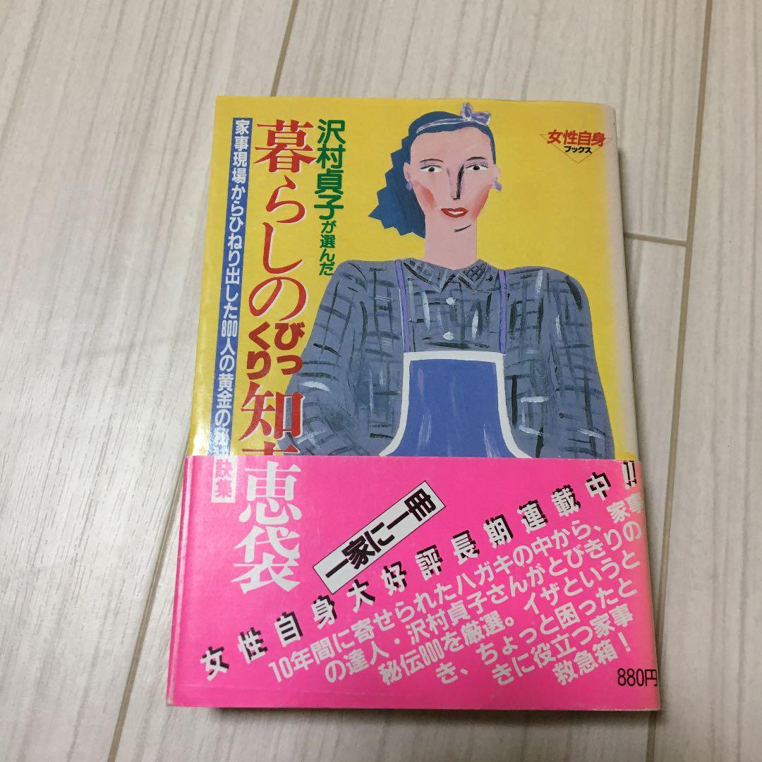 貞子 沢村