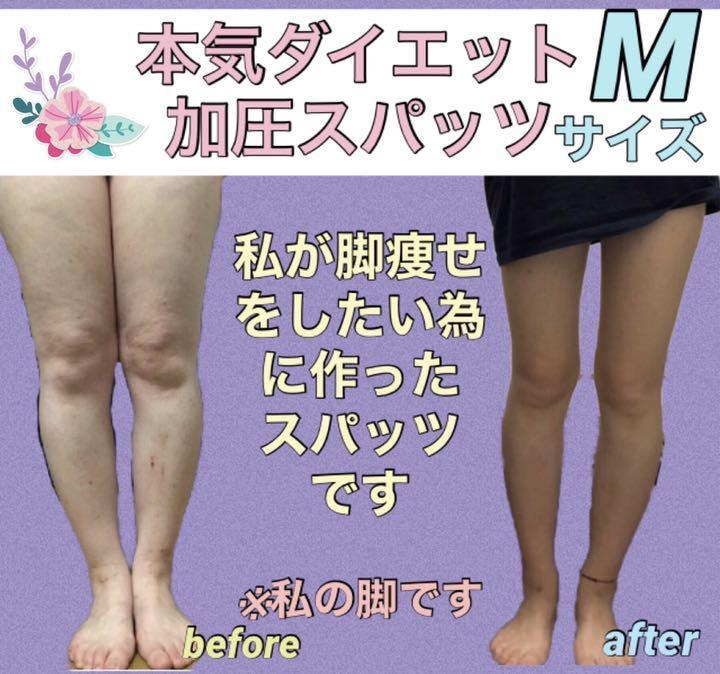 痩せ スパッツ 足 足痩せ・下半身痩せサプリ!私のランキング