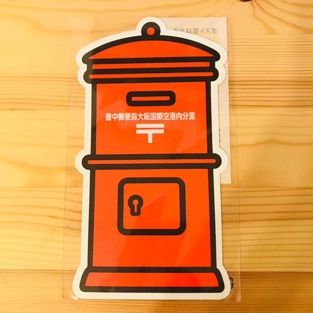 局 郵便 大阪 国際
