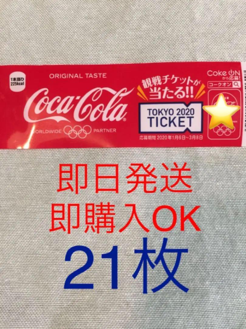 コークオン オリンピック チケット