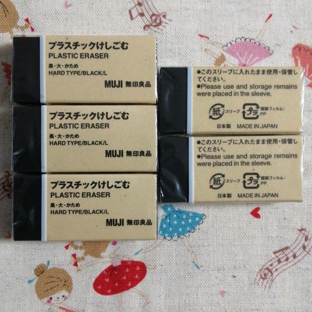 New Muji Plastic Eraser Black L size hard type 5 set Japan