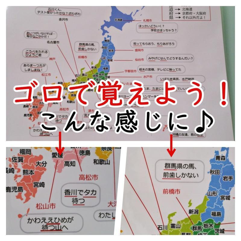 そたまき様専用 日本地図都道府県県庁所在地18個 語呂で暗記小学生社会1915 メルカリ スマホでかんたん フリマアプリ
