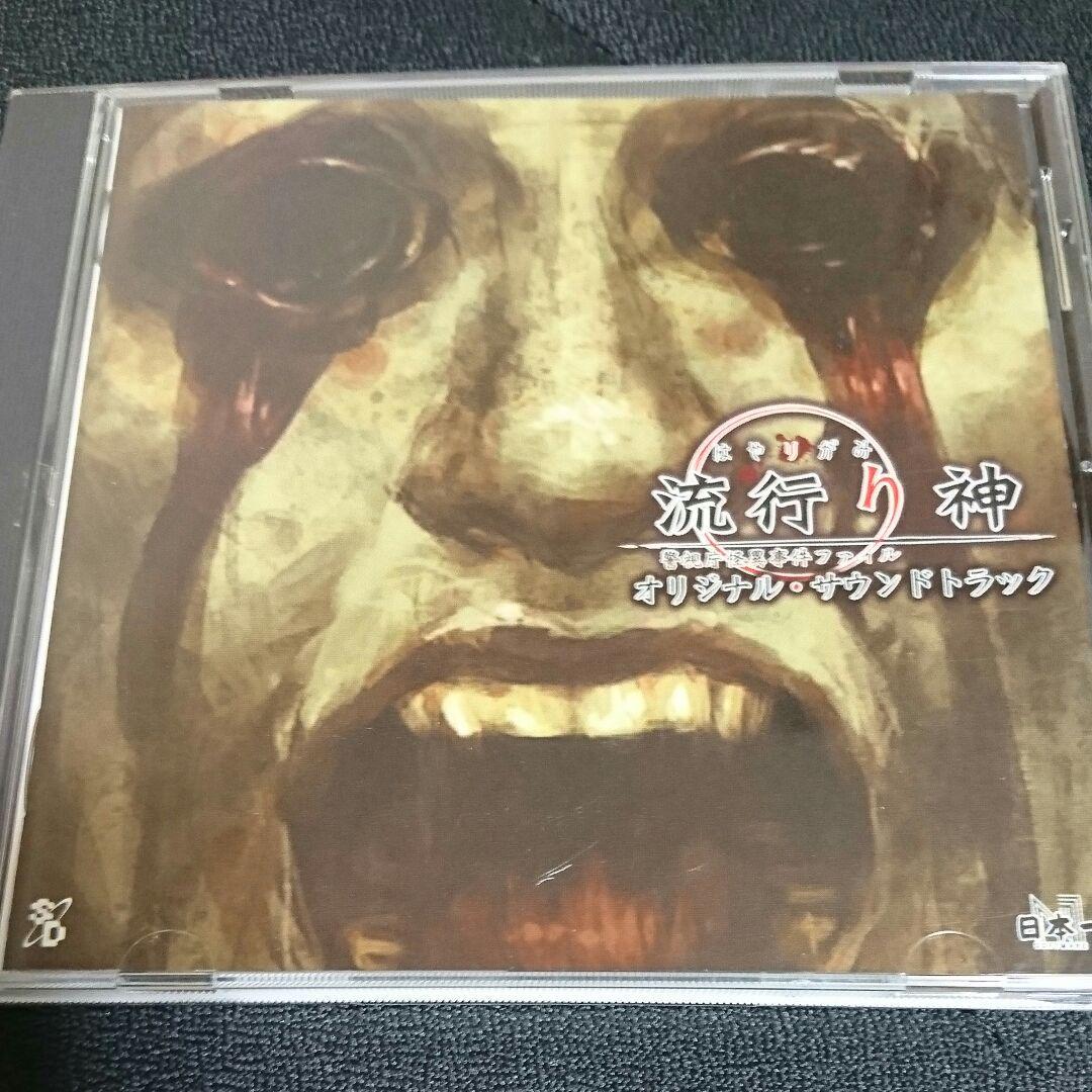 メルカリ - 「流行り神」オリジナル・サウンドトラック/日本一 ...