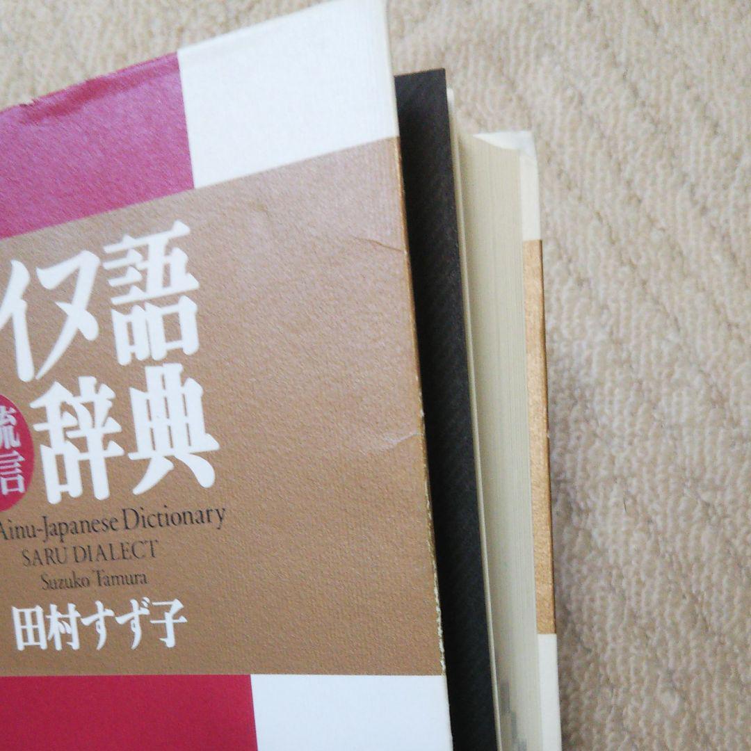 アイヌ 語 辞典