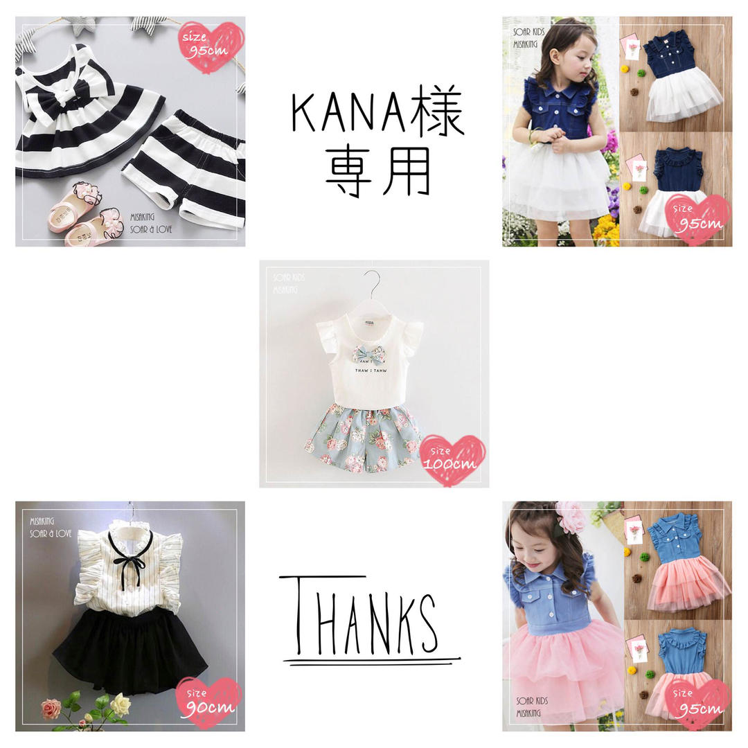 9999c90887b98 メルカリ - KANA ページ  セットアップ  (¥7