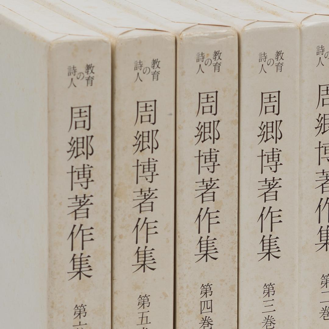 メルカリ - 周郷博「周郷博著作集」全6巻 【人文/社会】 (¥2,000 ...