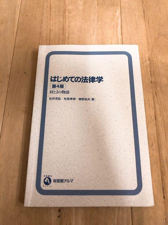メルカリ - はじめての法律学 第4版 (松井茂記) 【人文/社会】 (¥980 ...