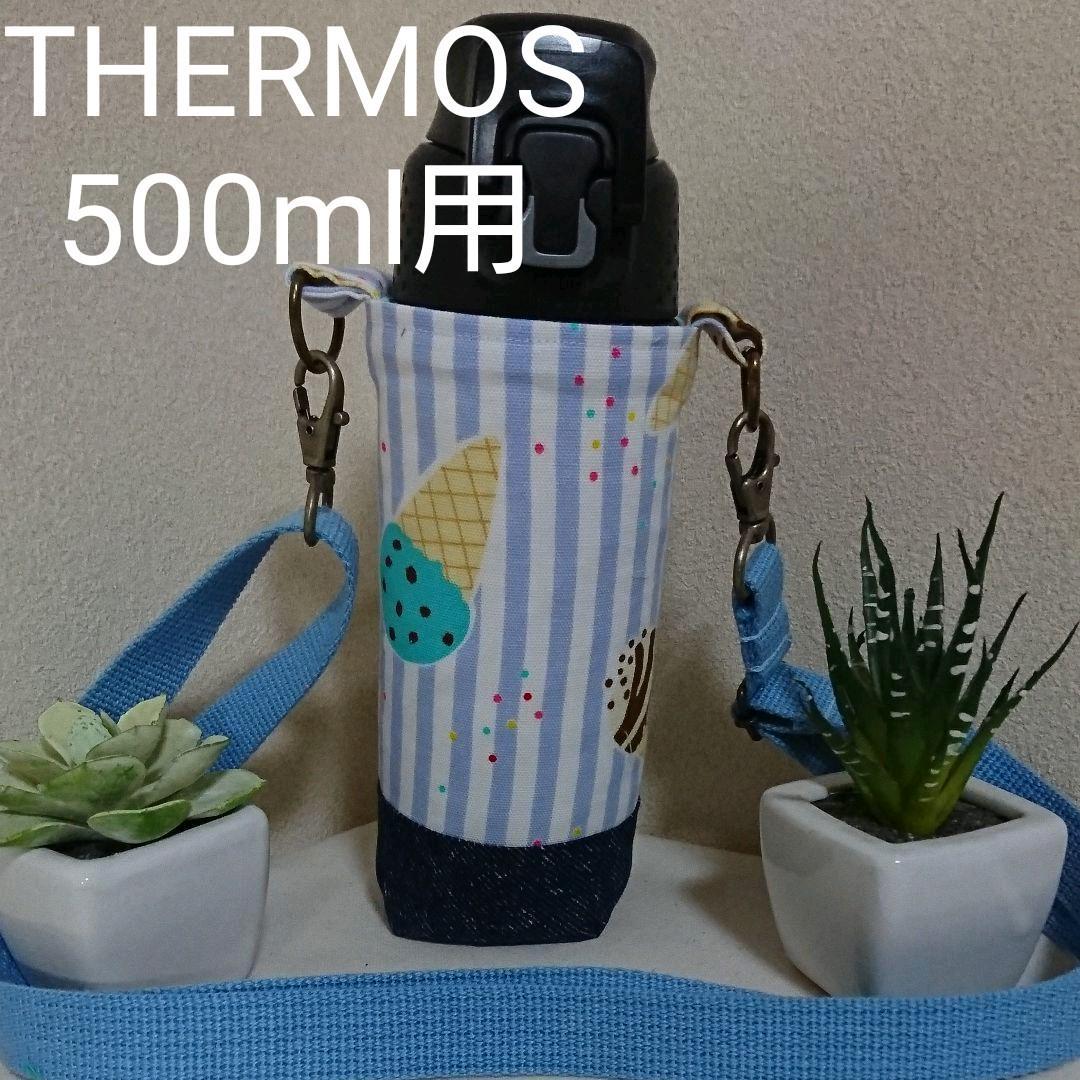 800 サーモス 水筒 カバー
