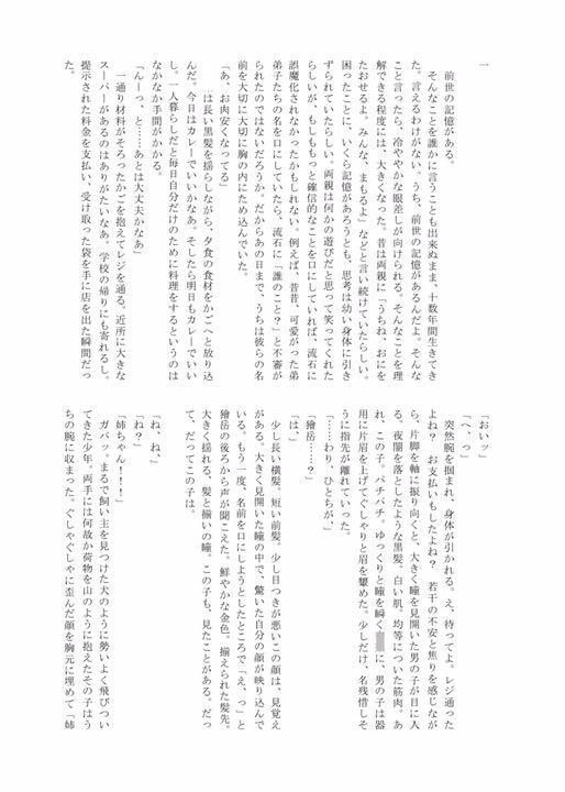 トリガー 小説 ランキング 夢 ワールド