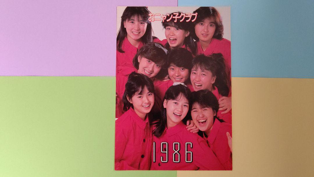 子 クラブ メンバー お ニャン おニャン子クラブ解散30周年カウントダウン -元おニャン子たちの現在-⑫
