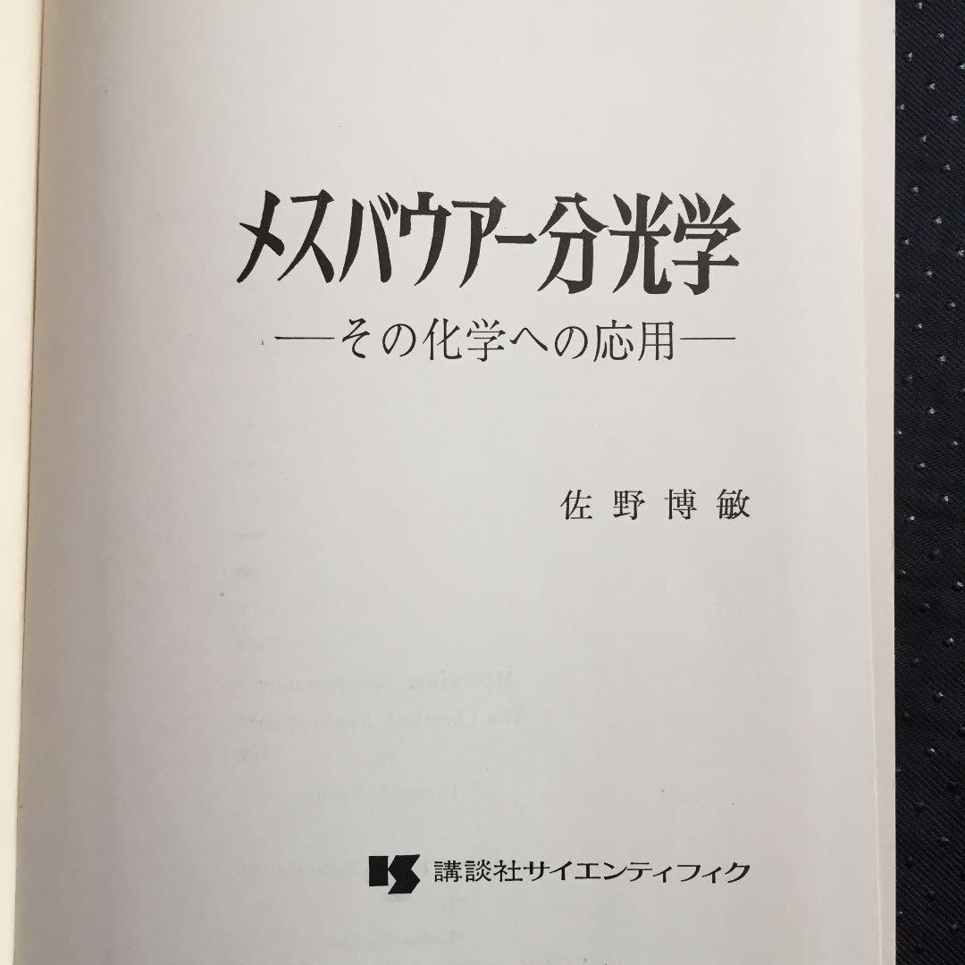 メルカリ - [絶版]メスバウアー分光学 その化学への応用 【参考書 ...