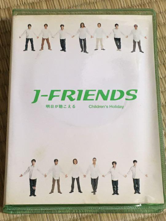 メルカリ - J-FRIENDS 明日が聴こえる CD 【邦楽】 (¥1,000) 中古や未 ...