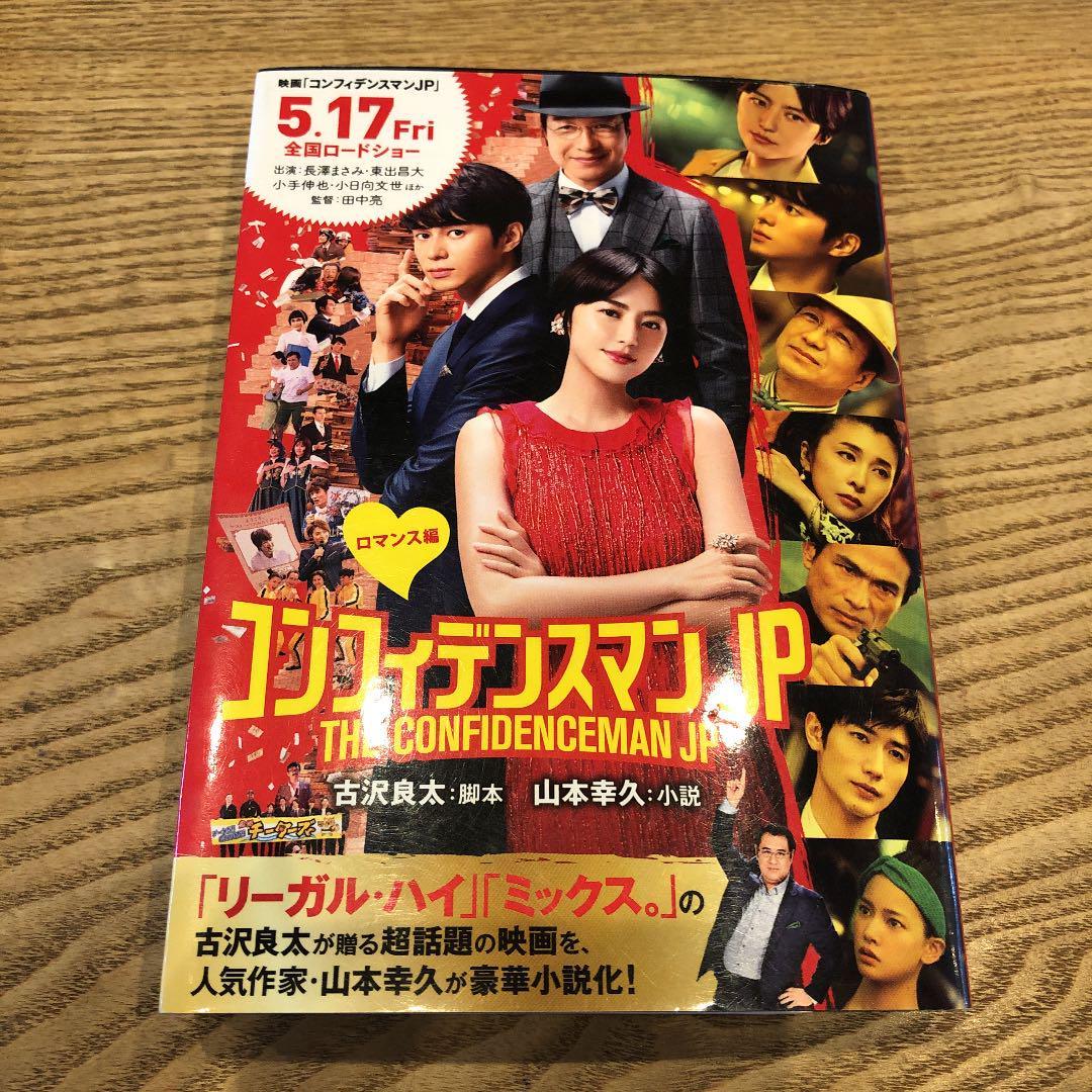 コンフィデンス マン jp 小説
