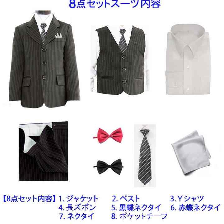 2506568029e6d メルカリ - 超激安ストライプ子供スーツ男の子スーツ 卒業式入学式七五三 ...