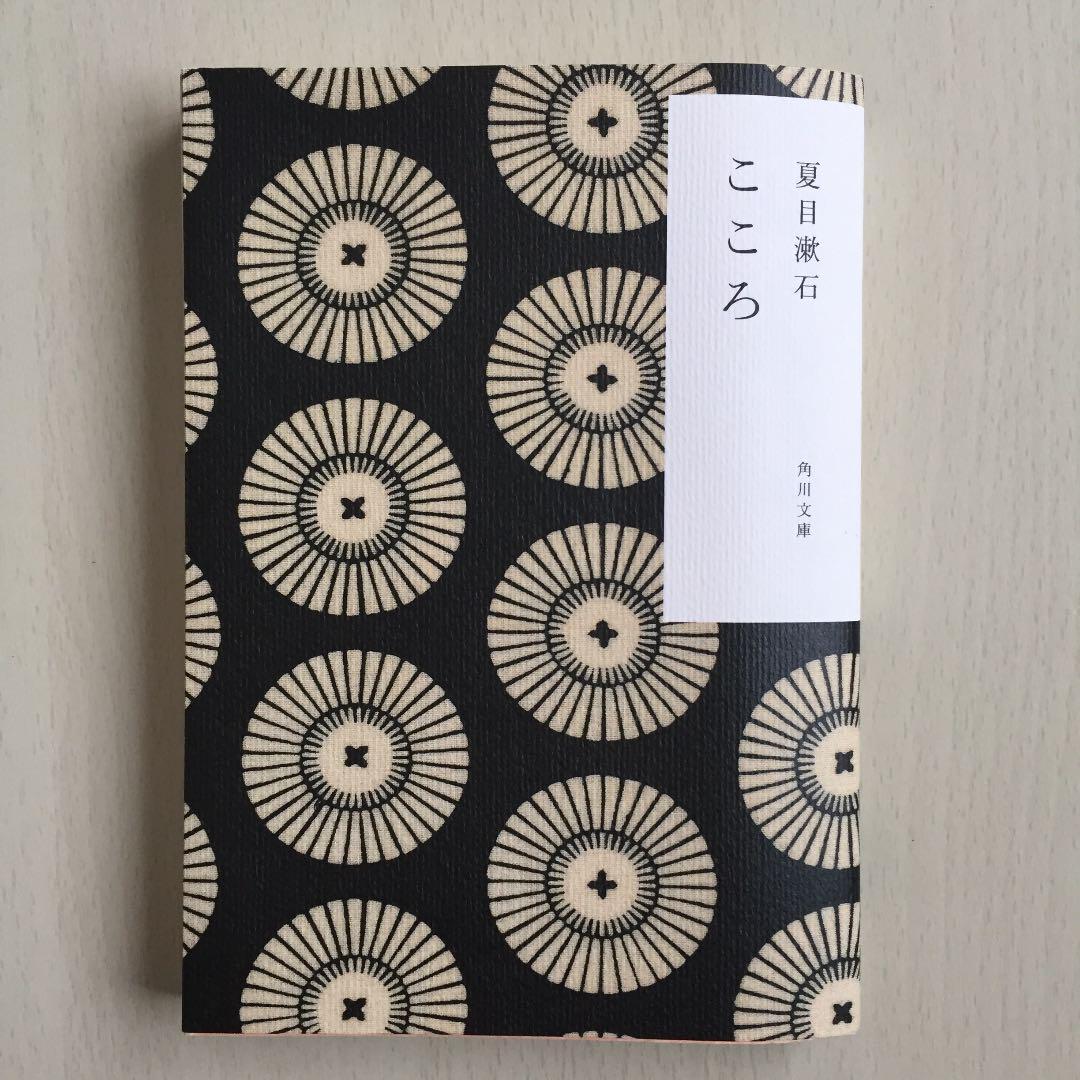 メルカリ - こゝろ/夏目漱石 【文学/小説】 (¥310) 中古や未使用のフリマ