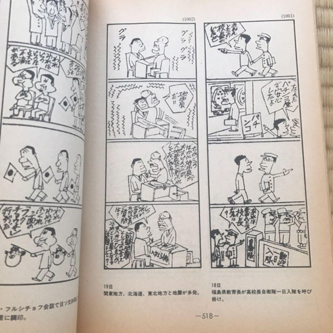 メルカリ - まっぴら君 1巻 加藤芳郎 【少年漫画】 (¥1,300) 中古や未 ...