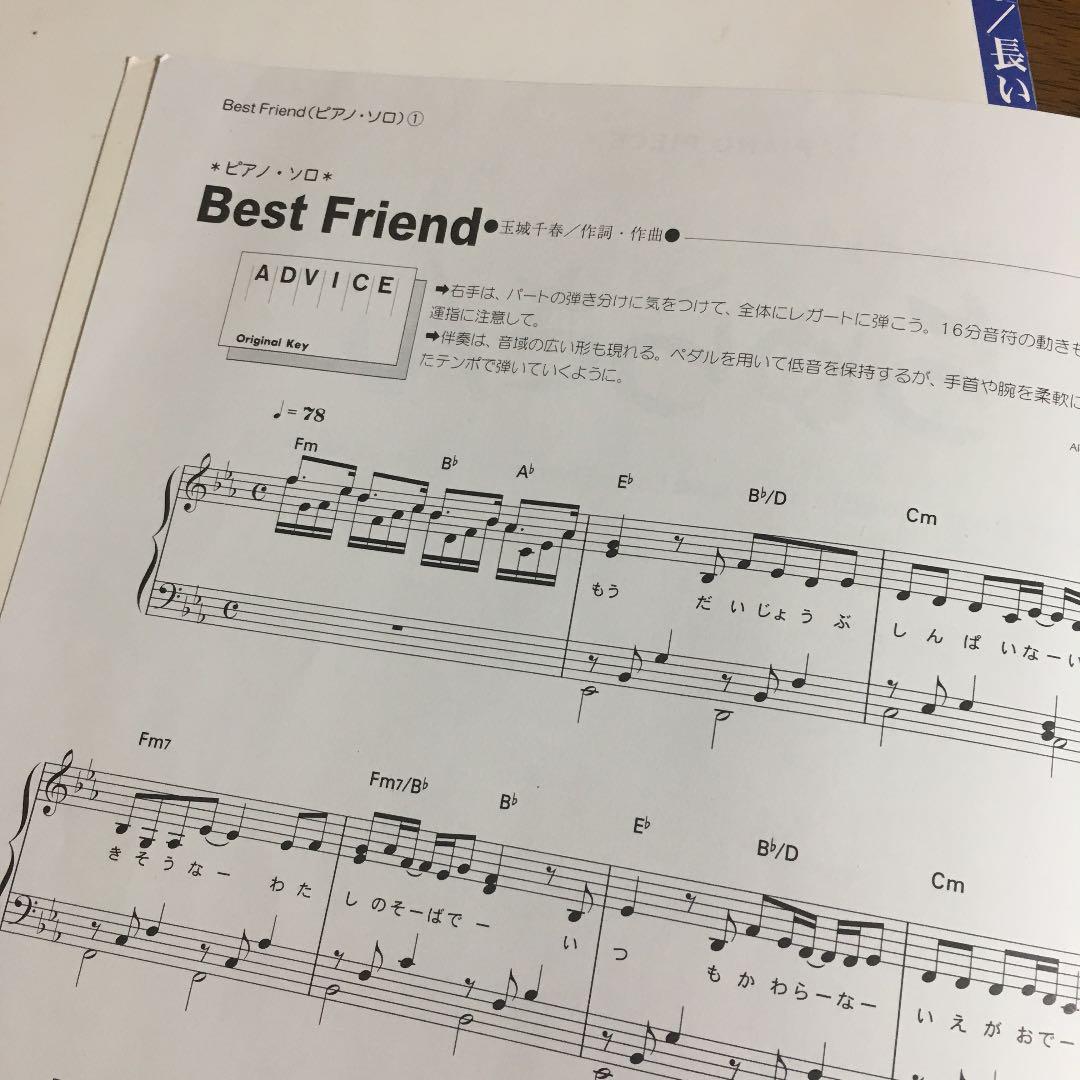 ベスト フレンド キロロ SMAP BEST