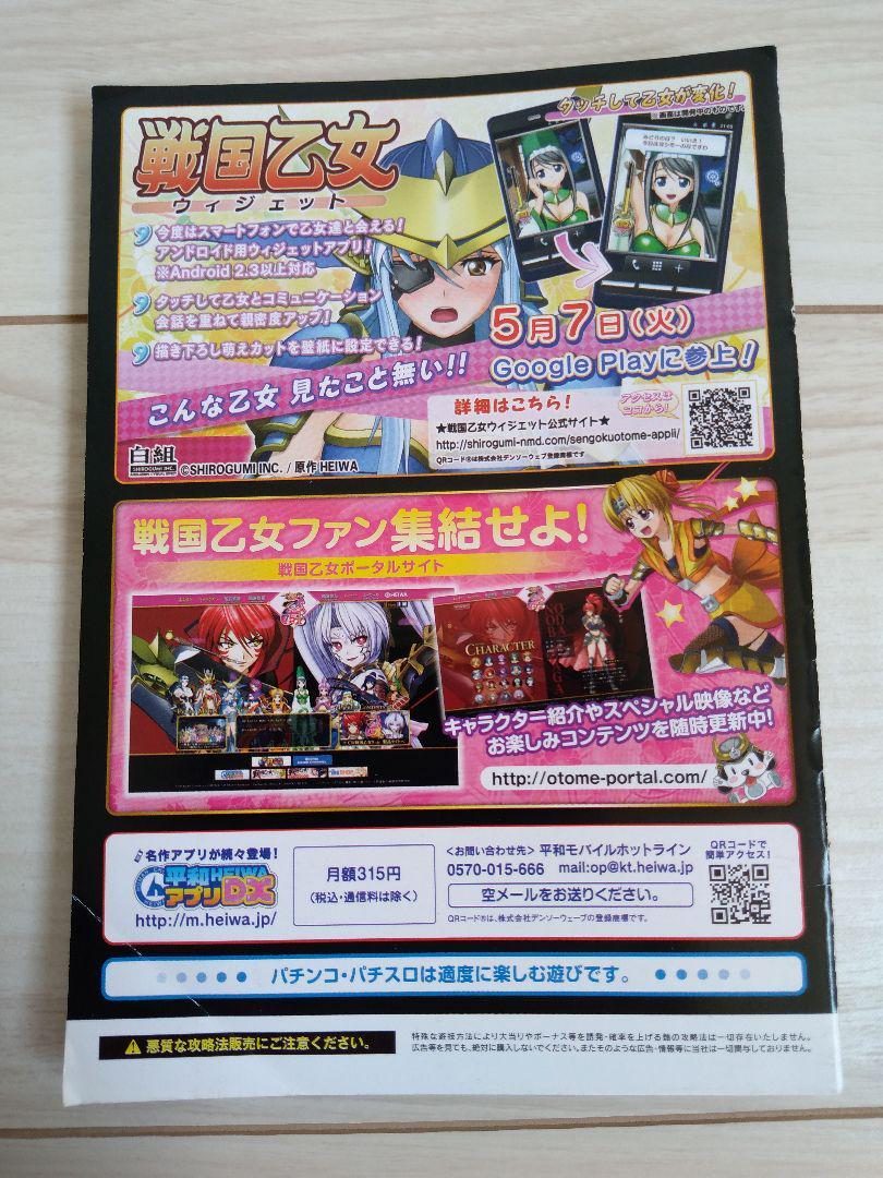 メルカリ 戦国乙女3 パンフレット アニメ 700 中古や未使用の