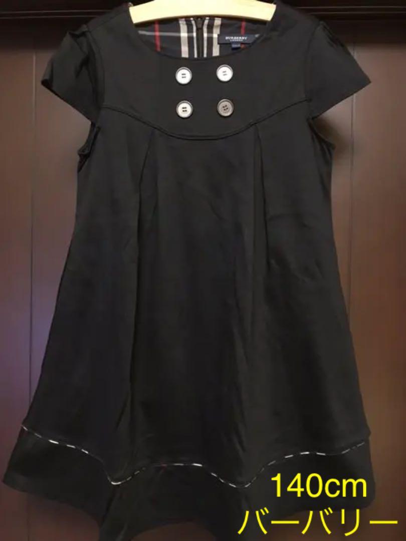 722b9d6628916 メルカリ - バーバリー140cmジャンパースカート  ワンピース  (¥4