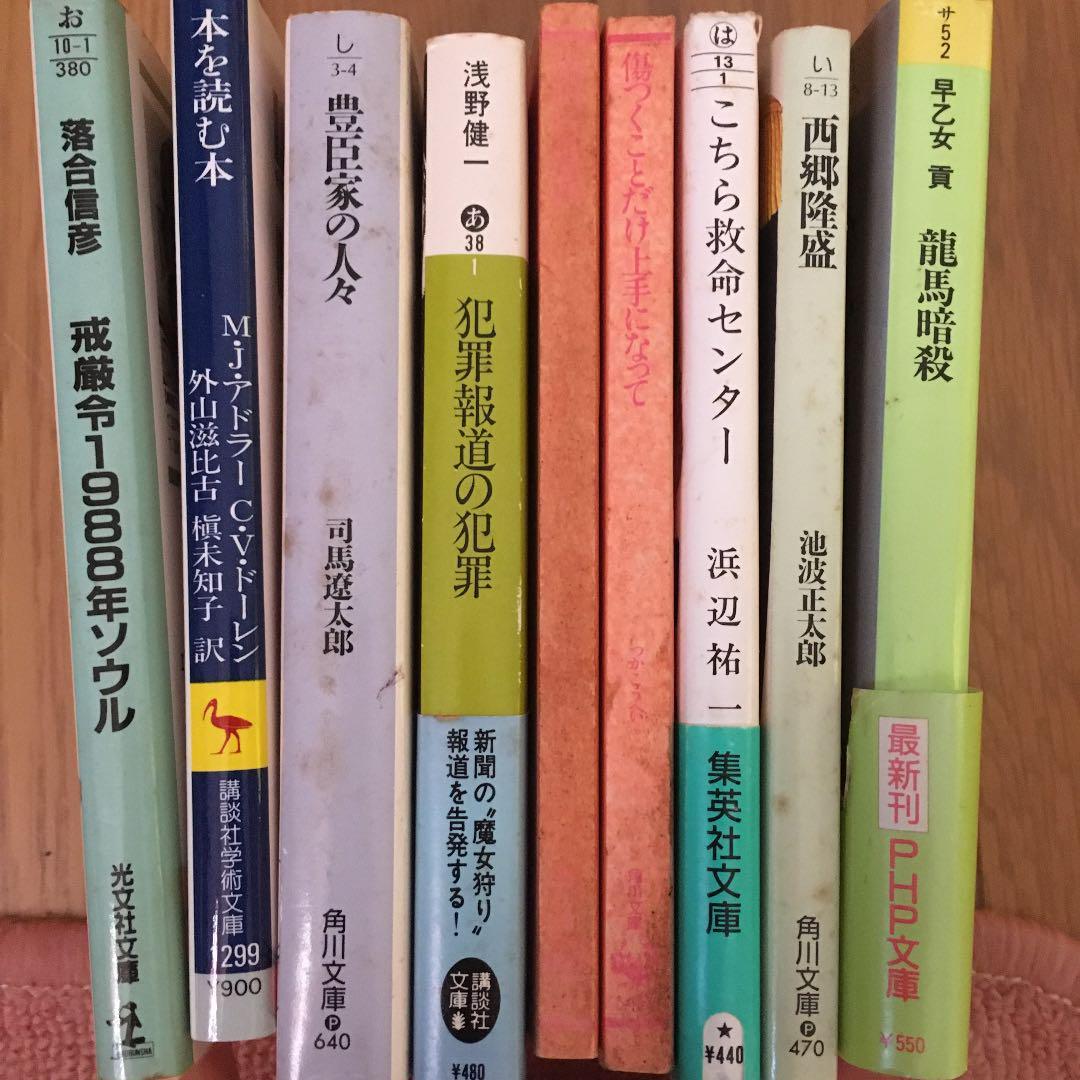 メルカリ - 本 9冊セット 【文学/小説】 (¥799) 中古や未使用のフリマ