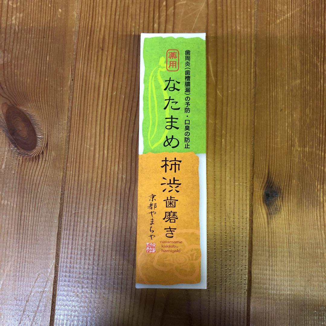 な た まめ 柿渋 歯磨き