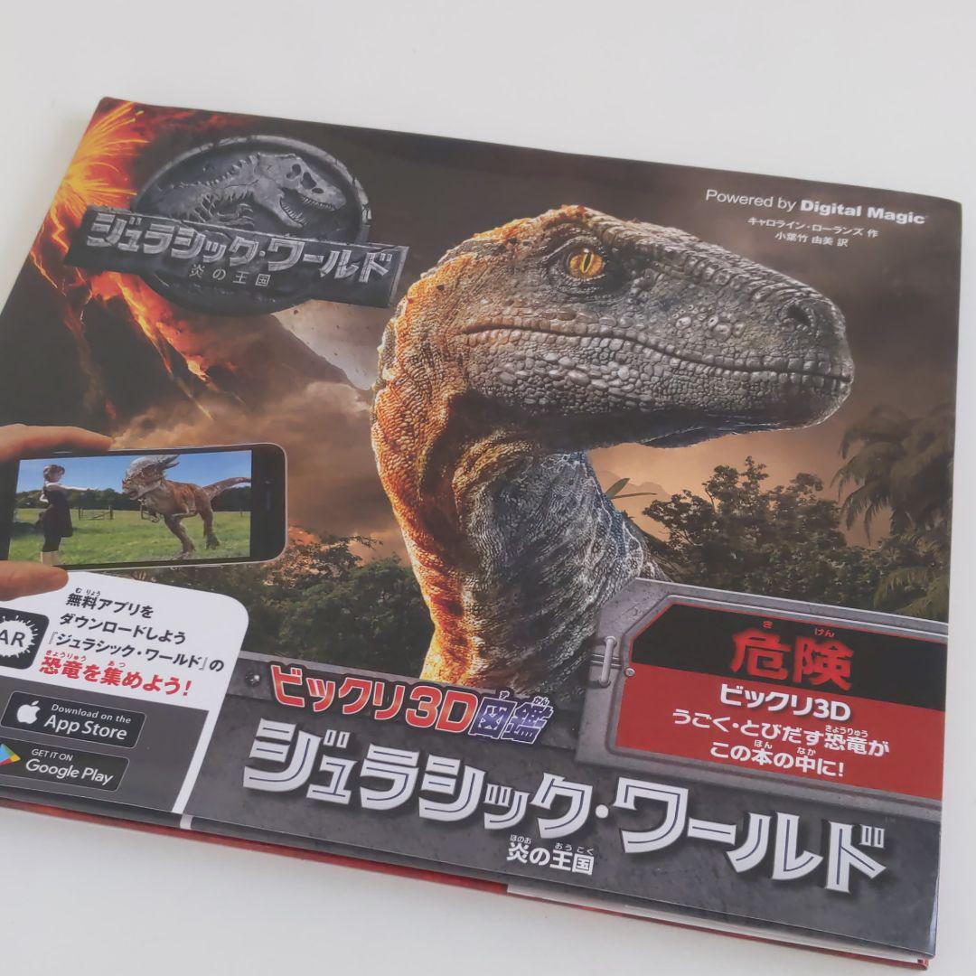 Kingdom of Flames Mosasaurus Premium Figure 26cm SEGA Prize Jurassic World