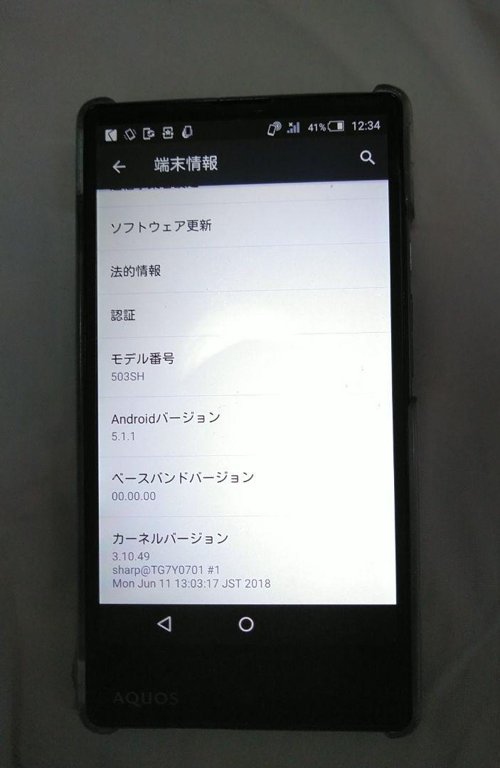 AQUOS Xx2 mini ソフトバンクスマートフォン(¥3,999) - メルカリ スマホでかんたん フリマアプリ