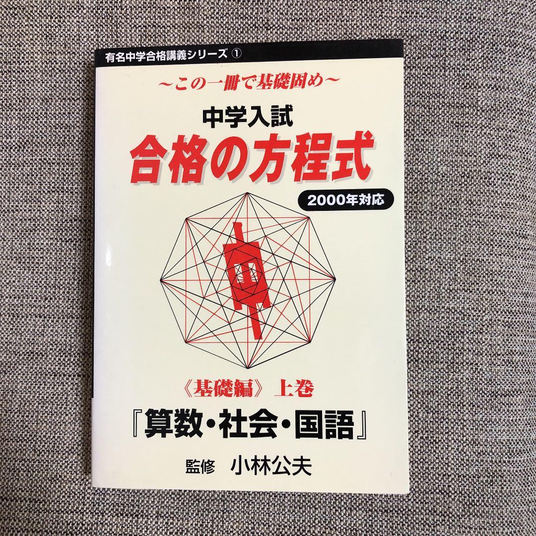 メルカリ - 中学入試合格の方程式 2000年対応基礎編上巻 【参考書 ...