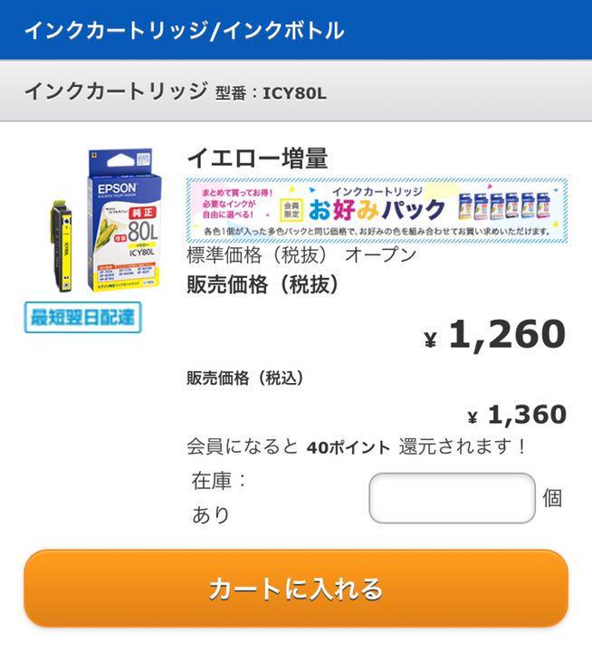 63f5bc6064 メルカリ - EPSON純正インクカートリッジ ICY80L 【PC周辺機器】 (¥800 ...