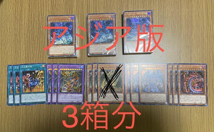 遊戯王 三 幻魔 ストラク