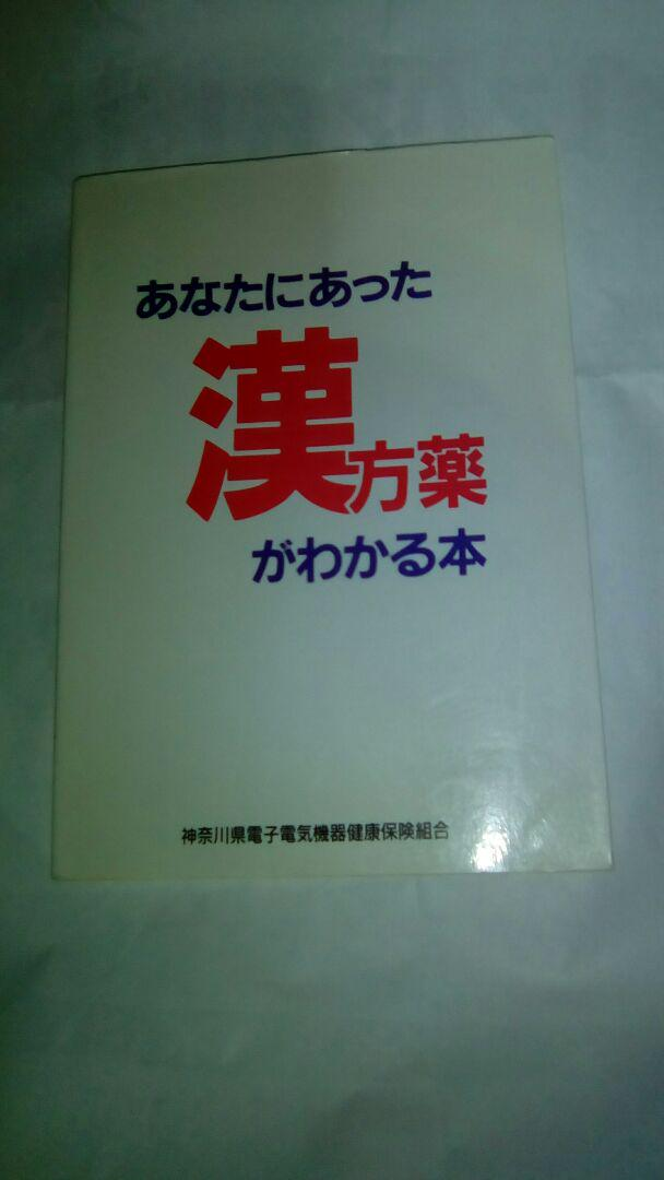 組合 電気 神奈川 健康 県 電子 機器 保険