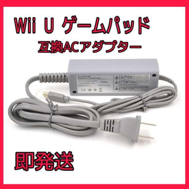 アダプター wii u 【楽天市場】任天堂 Wii