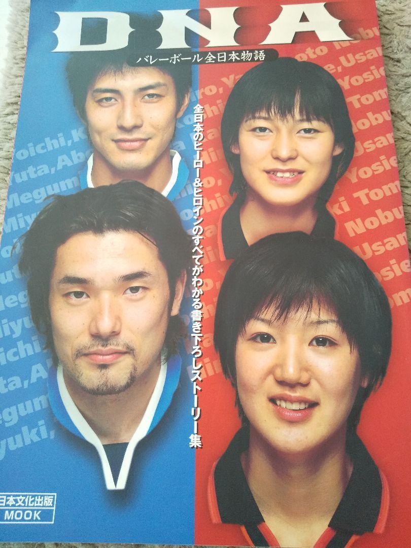 メルカリ - メグカナ世代のメモリアルブック集 【アート/エンタメ ...