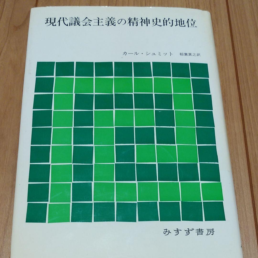 メルカリ - 現代議会主義の精神史的地位 【ビジネス/経済】 (¥700 ...