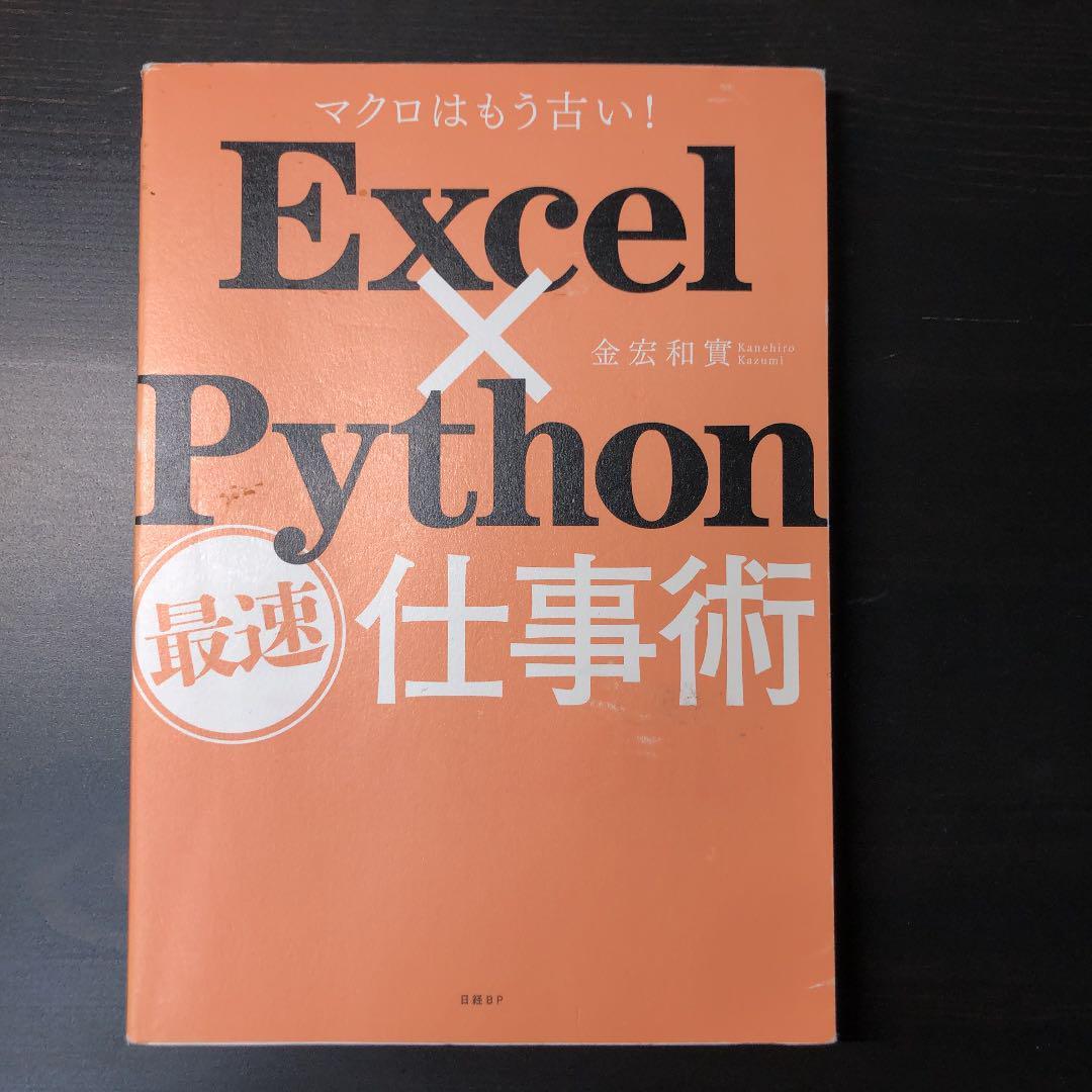 仕事 術 python excel 【Python実践】PythonでExcel操作!マクロで仕事を自動化しよう
